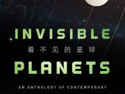 Invisible Planets, de Ken Liu, llegará a nuestro país en 2017