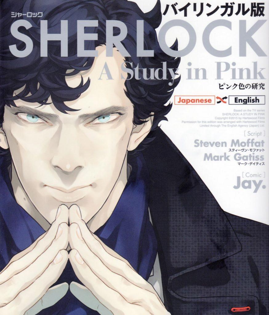 sherlock_manga-1200x1406
