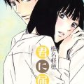 El manga Kimi ni Todoke finaliza en noviembre