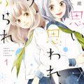 Ivrea licencia un nuevo manga de Io Sakisaka
