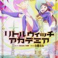 El manga Little Witch Academia licenciado por Ivrea