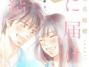 Homenaje a Kimi ni Todoke, el popular manga shojo