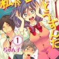 Anuncio del manga Watashi ga Motete Dousunda
