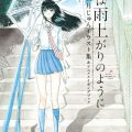 El manga Amor es cuando cesa la lluvia contará con un artbook