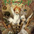 El manga The Promised Neverland tendrá una novela