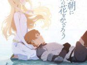 La película Maquia tendrá adaptación al manga