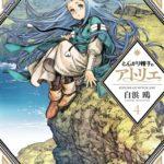 Atelier of Witch Hat, más de 1 millón de volúmenes vendidos en Japón