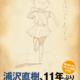 Naoki Urasawa lanzará un nuevo manga este otoño