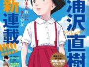 El nuevo manga de Naoki Urasawa tendrá versión digital