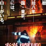 El segundo tráiler de Fire Force revela la fecha de estreno