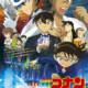 Primer tráiler de Detective Conan: Fist of Blue Sapphire