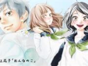 El manga Amar y ser amado, dejar y ser dejado de Io Sakisaka finaliza
