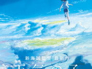 Weathering With You, de Makoto Shinkai, tendrá novela