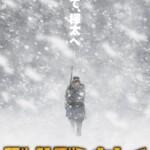 Golden Kamuy obtiene luz verde para una tercera temporada