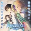 The Irregular at Magic High School Anime 2 se estrenará en verano