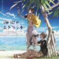 Umibe no Étranger tendrá adaptación al anime para 2020