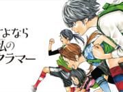 'Sayonara Watashi no Cramer', de Naoshi Arakawa, tendrá dos adaptaciones
