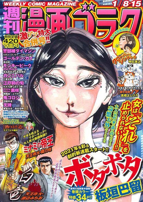 Manga Goraku