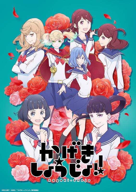 Kageki-Shoujo-anime - Mostrar Mensajes - alexariel212