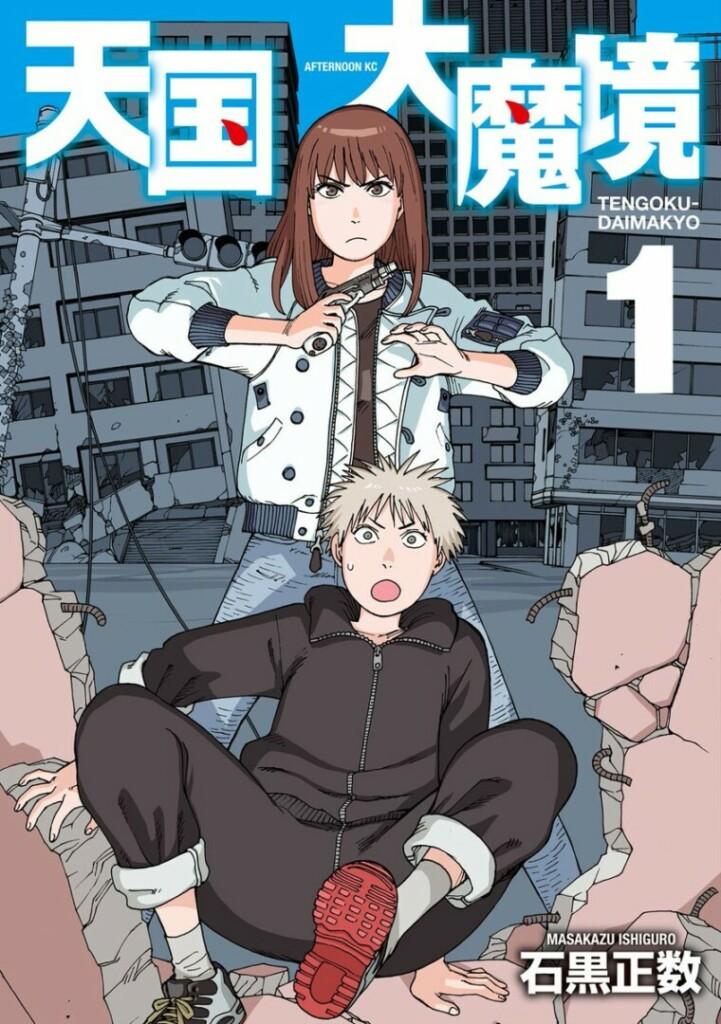 Imagen de la portada original del manga Tengoku Daimakyo