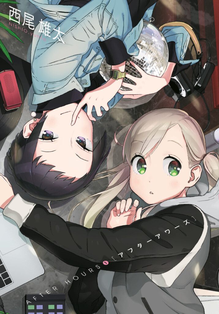 Portada extranjera del manga 'After hours'