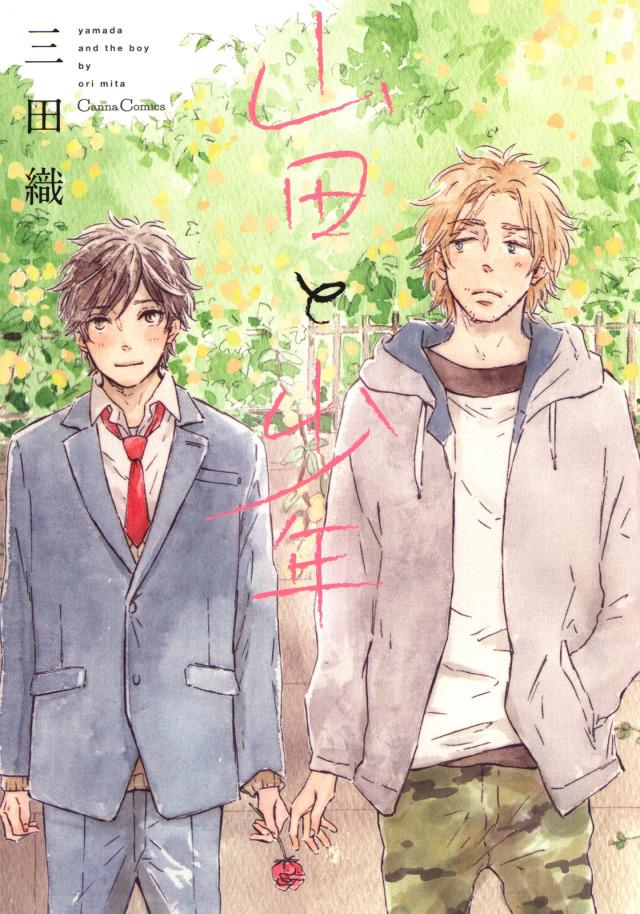 Imagen de la portada de 'Yamada y el chico'