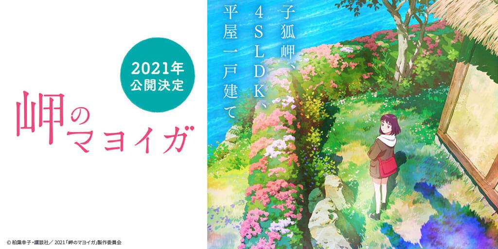 Imagen promocional de la película 'Misaki no Mayoiga'